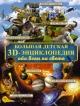 Большая детская 3D-энциклопедия обо всем на свете